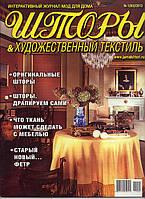 Номера Журнала Шторы 2013г., фото 1