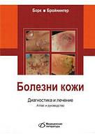 Болезни кожи. Диагностика и лечение. Атлас и руководство.  Борк К., Бройнингер В.