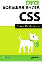 Новая большая книга CSS. Макфарланд Д.