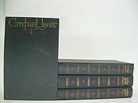 Цвейг С. Собрание сочинений в четырех томах (б/у)., фото 1