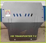 Защита двигателя и КПП Фольксваген Т5 (2003-) Volkswagen T5
