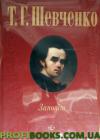 Заповіт Шевченко Т.Г Подарункове видання