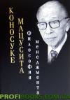 Философия менеджмента Мацусита Коносуке