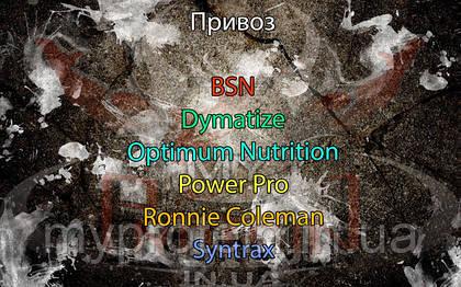 Поступление: BSN, Dymatize, Optimum Nutrition, Power Pro, Ronnie Coleman, Syntrax.