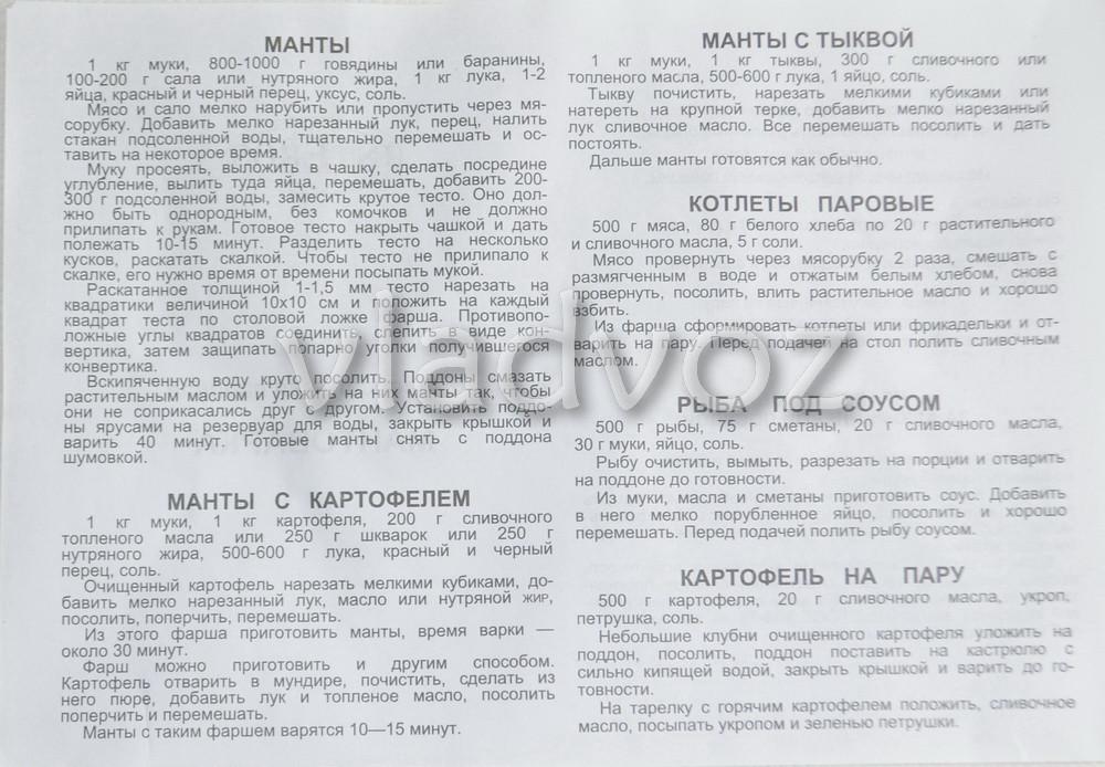 инструкция для мантоварки пароварки для узбекские манты, рыбы и котлет
