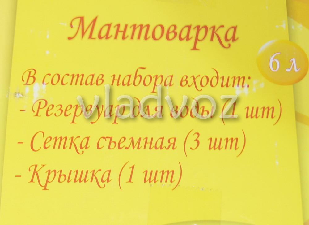 Комплектация мантоварки пароварки для узбекские манты рыбы