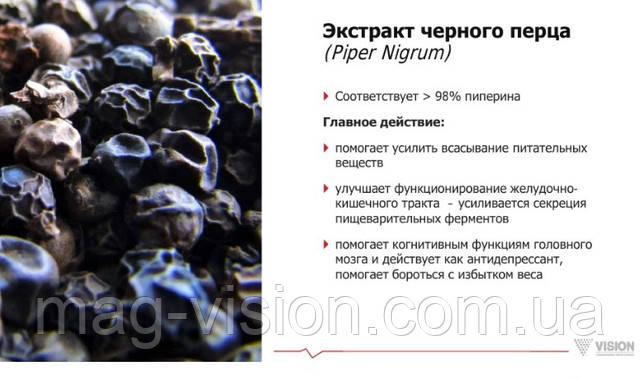Часто экстракт черного перца применяется как вспомогательная составляющая, которая усиливает действия других компонентов растительного происхождения, благоприятствует эффективности их распространения по всему человеческому организму