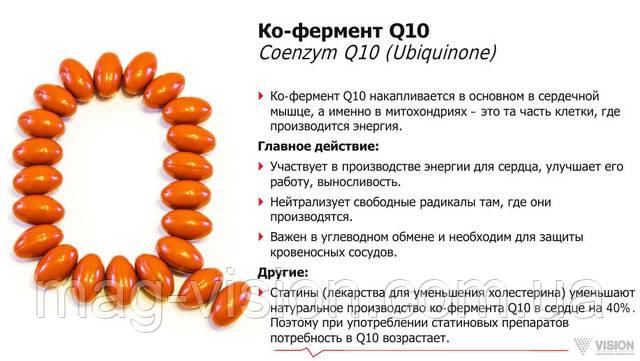 Кофермент Q10 имеет важное значение для сердца, ибо  снабжение сердца энергией всецело зависит от фосфорелирования в митохондриях. Если отдельным клеткам сердечной мышцы не хватает кофермента Q10, то поражение может развиться и охватить все сердце