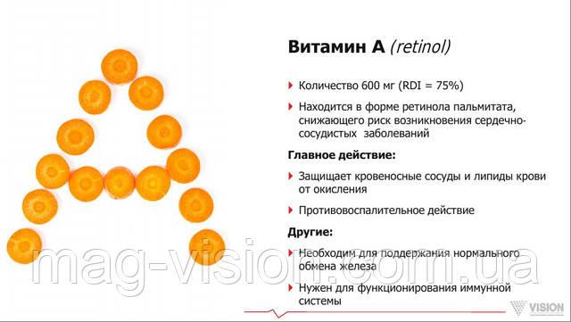 витамин А благотворно сказывается на сердечной деятельности: регулирует содержание холестерина, поддерживает в порядке сердечную мышцу и состояние кровеносных сосудов