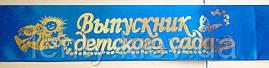 Выпускник детского сада - лента атласная с золотой фольгой (рус.яз.) Голубой, Золотистый