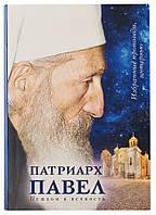 Патриарх Павел. Пешком в вечность: Избранные проповеди. Интервью