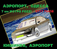 Заказ авто в аэропорт 777 70438