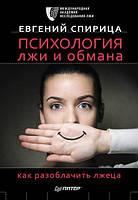 Психология лжи и обмана. Как разоблачить лжеца Спирица Е