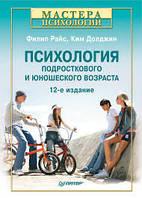 Психология подросткового и юношеского возраста  Райс Ф