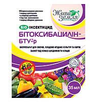 Бітоксибацилін -БТУ 35 мл.