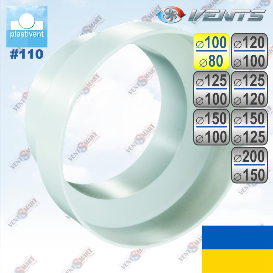 Редуктор вентиляционный для круглых воздуховодов ПЛАСТИВЕНТ