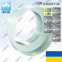 Редуктор вентиляционный для круглых воздуховодов ПЛАСТИВЕНТ, фото 1