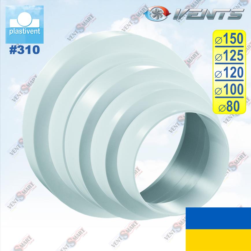 Вентиляционный редуктор (переходник) универсальный круглый 80-150 ПЛАСТИВЕНТ (ВЕНТС)