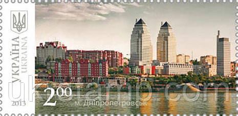 вводятся в обращение почтовая марка «г. Днепропетровск »;  и почтовый блок из четырех марок серии «Красота и величие Украины. Днепропетровская область »