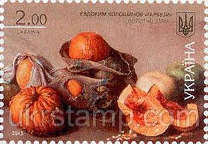 почтовая марка «Евдоким Волошинов« Тыквы