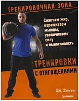 Тренировки с отягощениями. Сжигаем жир, наращиваем мышцы, увеличиваем силу и выносливость Хэнкин Дж