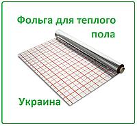 Фольга для теплого пола 50 метров