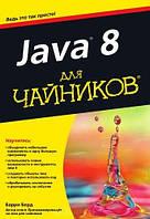 Java 8 для чайников.  Берд Б.