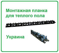Монтажная планка для теплого пола наборная 0,5 метров