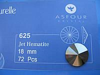 Стразы пришивные Asfour Круги 18мм. Jet Hematite