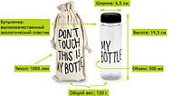 Термостойкая бутылка для напитков MY BOTTLE+чехол