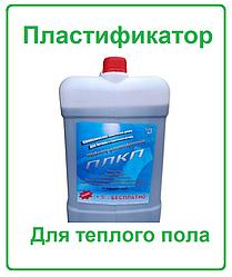 Пластификатор для теплого пола