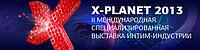 Международная выставка для взрослых  «X-Planet» 2013