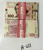 Сувенирные Деньги Гривны, старого и нового образца номиналом по 100