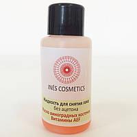 Жидкость для снятия лака без ацетона INES Cosmetics (Масло виноградных косточек, витамины AEF) 50 мл.