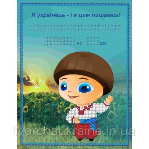 Схема для вышивки бисером Метрика Украинец
