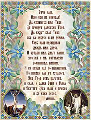 Схема для вышивки бисером Молитва «Отче наш» русская