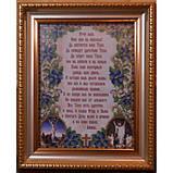 Схема для вышивки бисером Молитва «Отче наш» русская, фото 2