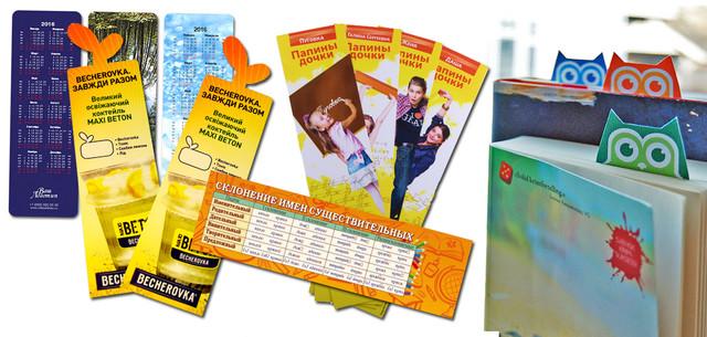печать закладок с рекламой, заказать изготовление закладок для книг