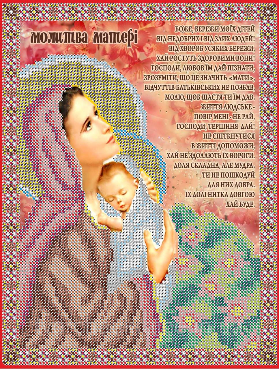 Схема для вышивки бисером Молитва Матери украинская