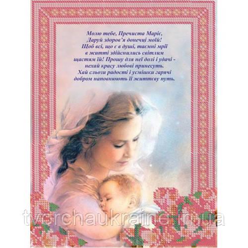 Схема для вышивки бисером Молитва о дочери укр.