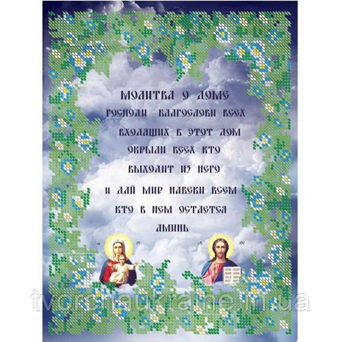 Схема для вышивки бисером Молитва о доме рус.