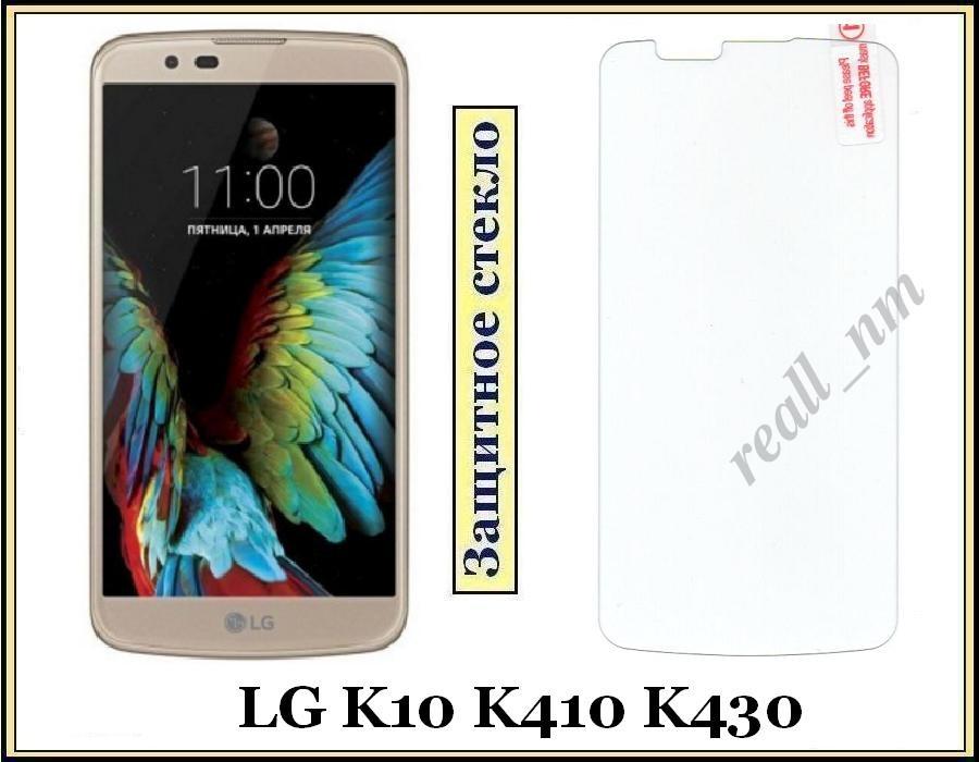 Защитное закаленное стекло для смартфона LG K10 K430 K410