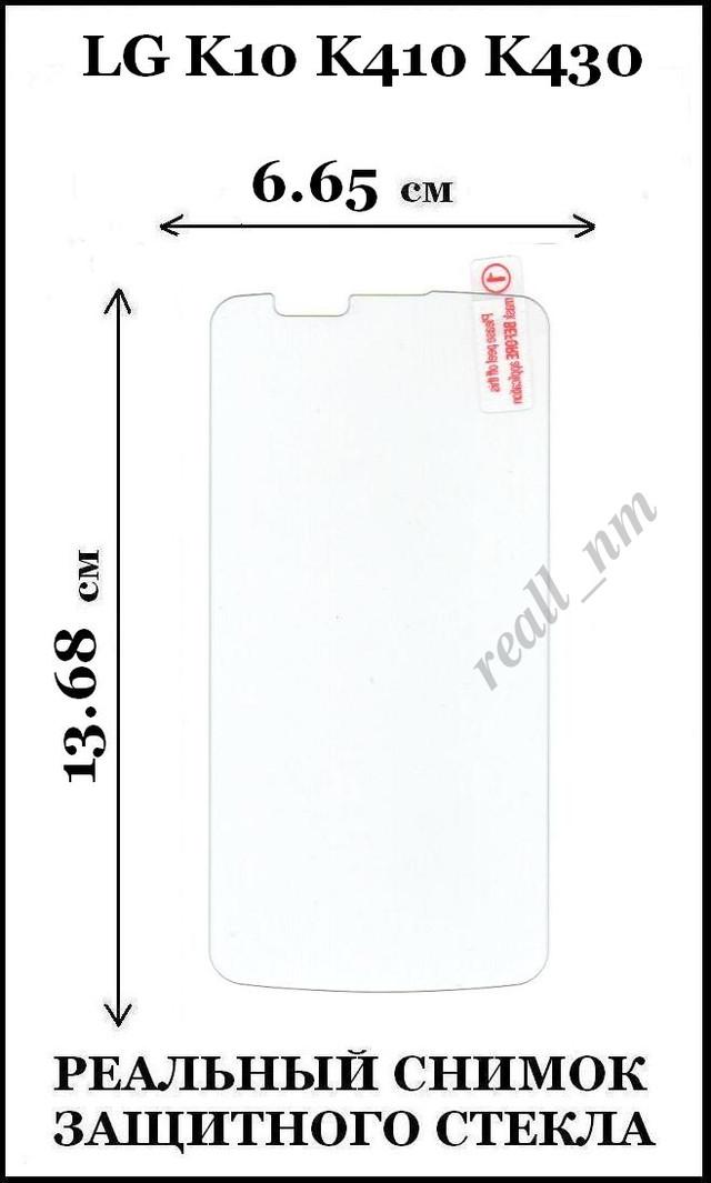 купить стекло LG K10 K430 K410