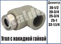 Kalde угол (колено) с накидной гайкой 20х3/4 ппр