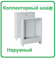 Коллекторный шкаф наружный на 2 контура 385х580х110 мм
