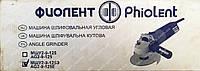 Болгарка Фиолент 125 (регулировка оборотов)