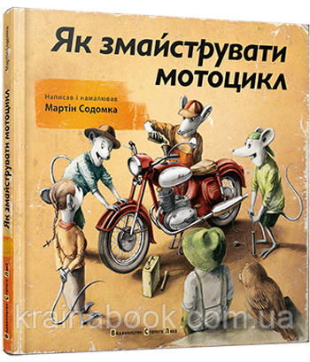 Як змайструвати мотоцикл. Содомка Мартін