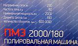 Полировальная машина VORSKLA ПМЗ 2000/180, фото 2