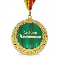 Медаль подарункова СЛАВНОМУ ІМЕНИННИКОВІ