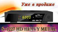 Спутниковый HD ресивер Sat-Integral S-1227 HD HEAVY METAL